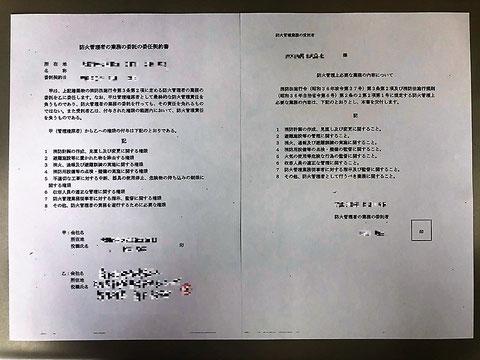 防火管理者の業務の委託の委任契約書