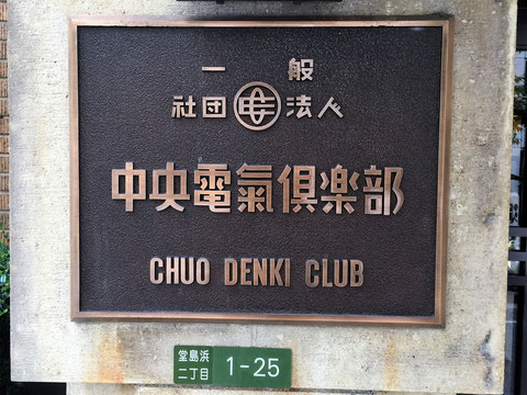 """""""中央電気倶楽部""""というマニアックな建物"""