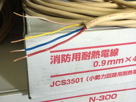 消防用耐熱電線0.9mm