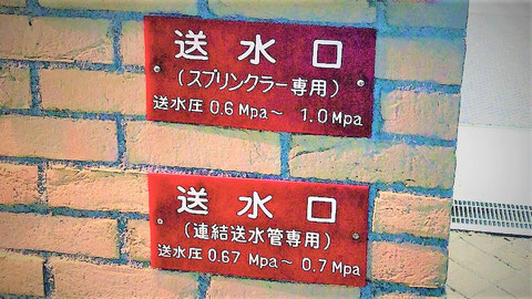 スプリンクラーと連結送水管の送水口標識