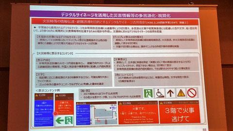 デジタルサイネージを活用した災害情報の多言語化・視覚化