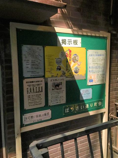 'ぼうさい通り町会'の掲示板