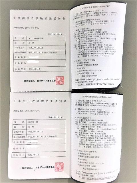 AI・DD総合種とDD1種の合格通知書
