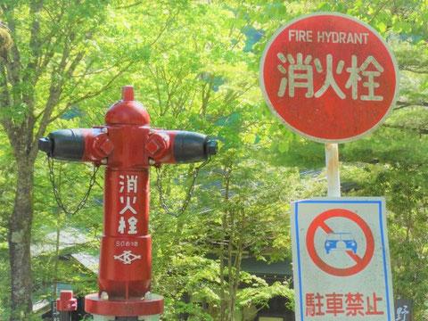 消防水利である消火栓とその標識
