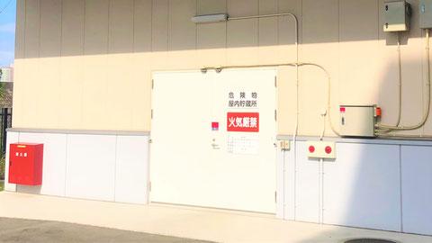 消防法で規定された危険物倉庫が必要