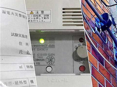 漏電火災報知設備は受信機と変流器から成る