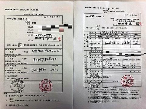 """防火管理者""""届出済""""の赤い印鑑"""