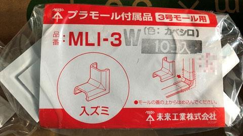 """電線モール継手 """"入ズミ"""""""