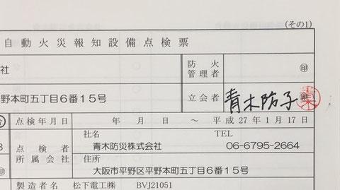 立会者欄に署名・捺印