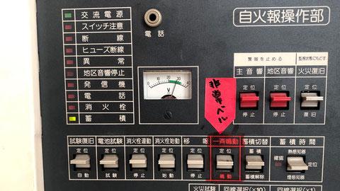 自火報側の電圧計は正常な値