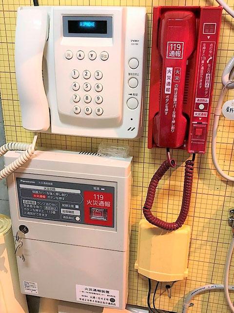 火災通報装置本体と専用受話器