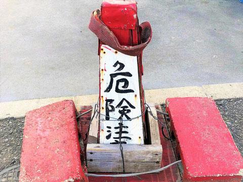 ロードコーン(〇ラーコーンは商標名!)