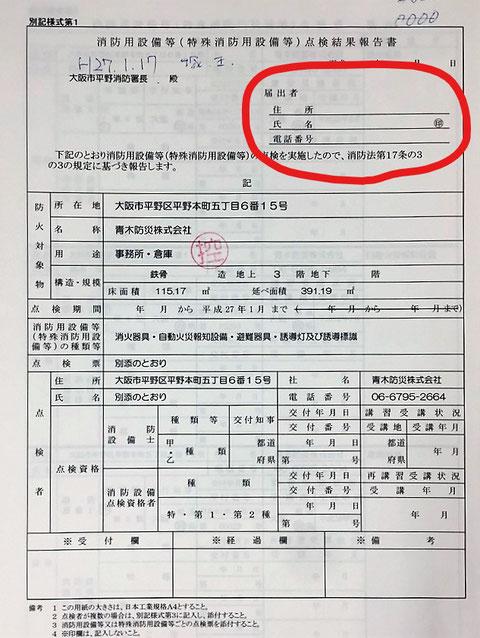点検結果報告書の届出者欄に署名・捺印