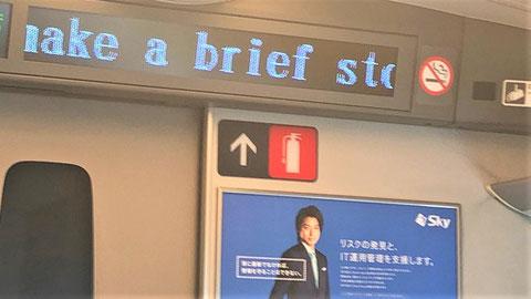 新幹線内の消火器標識はJIS Z 8210