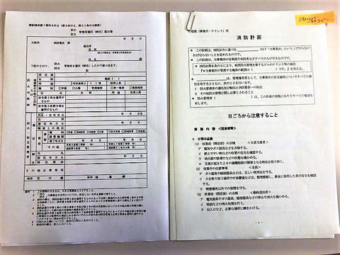 防火管理者関係書類