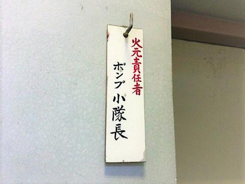 火元責任者 ポンプ小隊長!