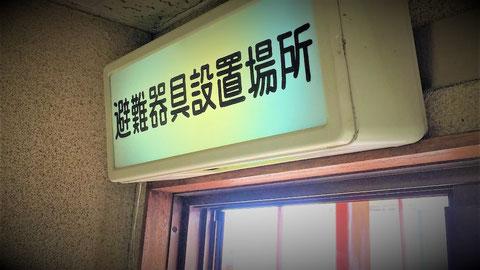 """""""非常照明""""兼""""避難器具設置場所""""の標示"""