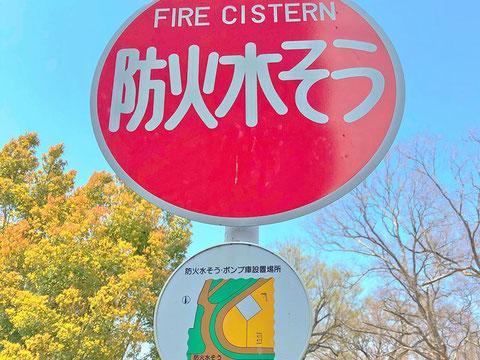 """防火水槽は英語で""""FIRE CISTERN"""""""