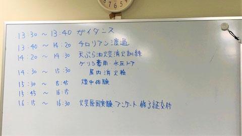 消防体験教室の時間割