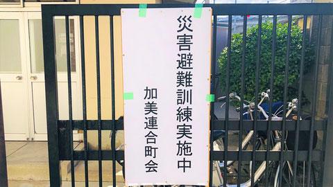 大阪市平野区 防災訓練
