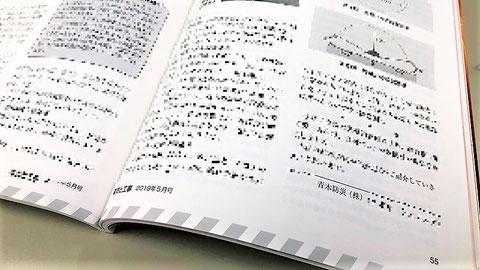 """""""青木防災㈱"""" の文字 電気と工事"""