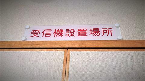 「受信機設置場所」の標示 パネル