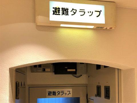 """""""避難タラップ""""の標示"""
