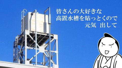 飲料や生活用水が溜められている高架水槽