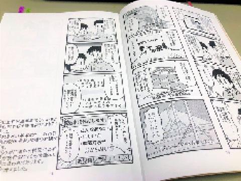 消防署日記の主なレイアウト