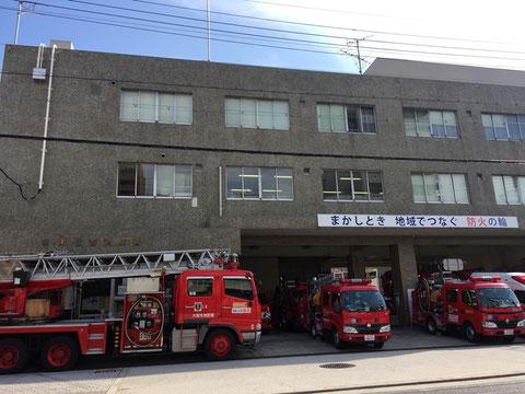 東住吉消防署