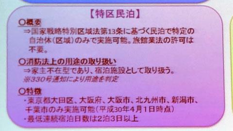 大阪府と大阪市は旅館業法の許可無しで民泊