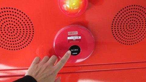 発信機は自動火災報知設備の押し釦