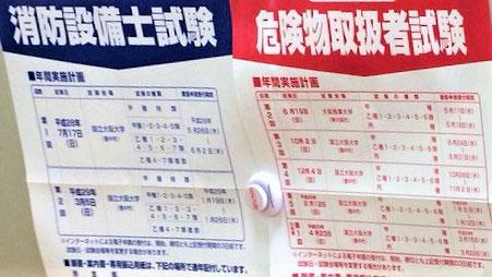 消防設備士資格日程
