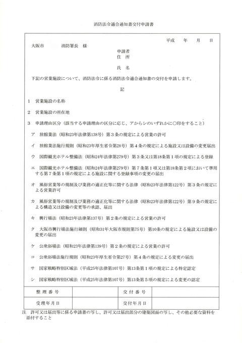 消防法令適合通知書交付申請書の表紙