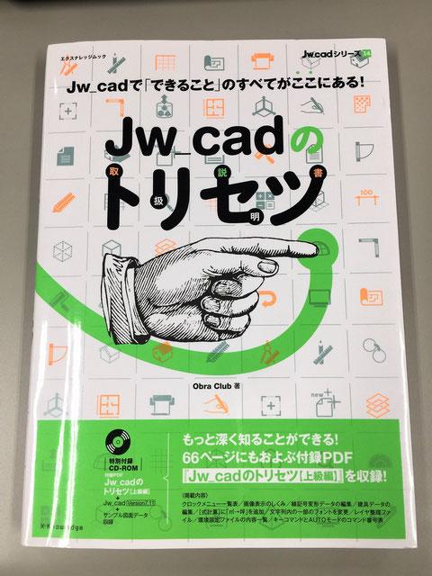 青木防災㈱使用テキスト:Jw_cadのトリセツ