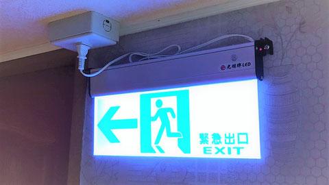 コンセントに繋がれた誘導灯