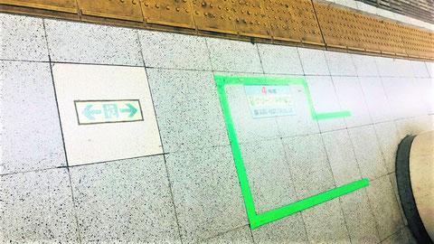 床のタイルが1枚交換されて標識