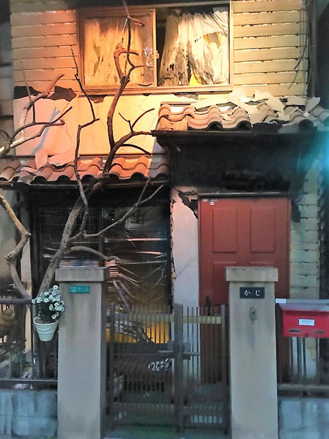 'かじ'さんの家が火事