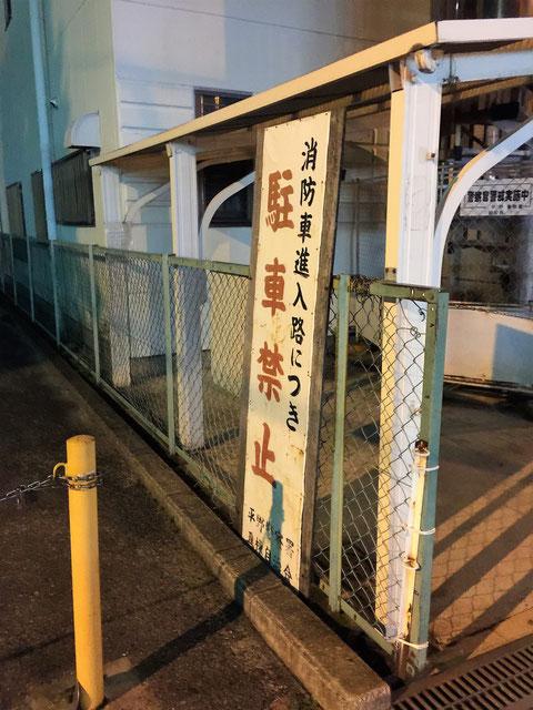 """""""消防車進入路につき 駐車禁止"""""""