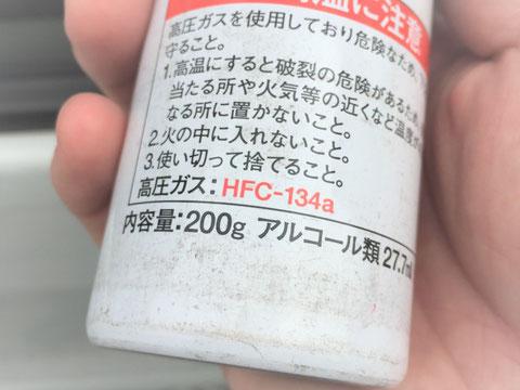 加煙試験機用ガスにはフロン