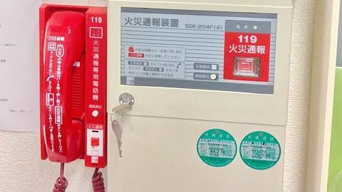 火災通報装置は119番に直通の電話