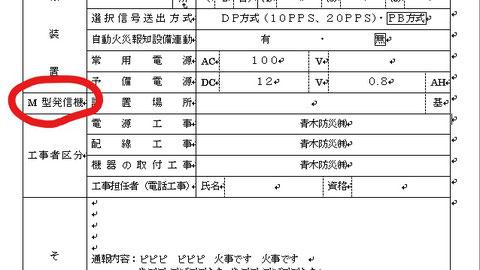 M型発信機の項目