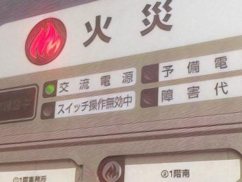 火災信号訓練
