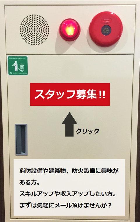 """消火用散水栓の文字を変更した""""part.4"""""""