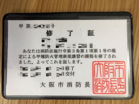 防火管理者修了証のコピーを提出