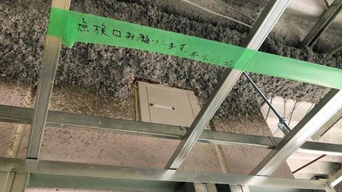 煙感知器BOXを覗く為の点検口