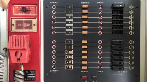 警報設備の拡声装置に該当する非常放送の操作部