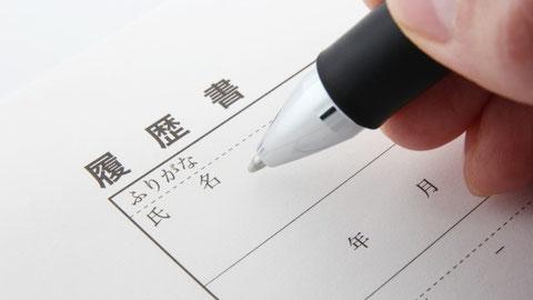 青木防災㈱ 履歴書  提出