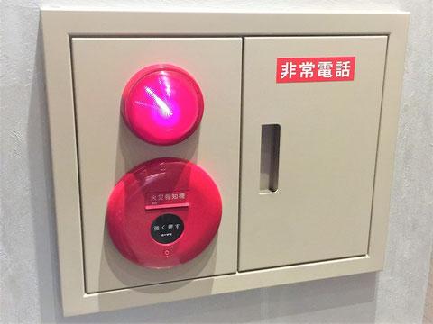 非常電話の受話器を取ると火災信号