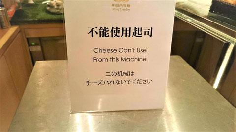 チーズを入れてはいけない